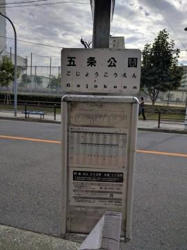 五条公園バス停